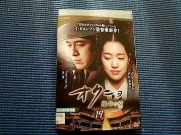 DVD オクニョ 運命の女(ひと) 19巻