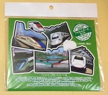JR東日本編<新幹線>フォルムカードセット★未開封・1点限り