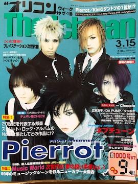 オリコンウィークThe Ichiban 1999年3月15日号 ピエロ