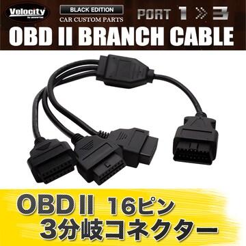 ★OBD2 OBDII 3分岐 分岐ケーブル 分岐ハーネス  【AC06】