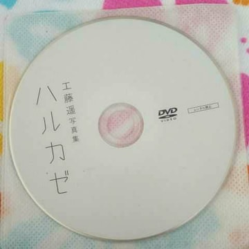 ハルカゼ美少女グラビアアイドル女性工藤遥写真集付録DVD11分