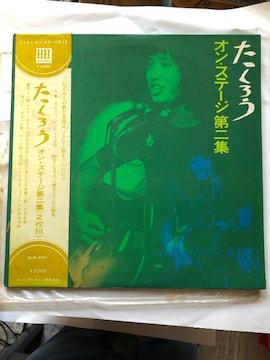 LPレコード、オン・ステージ第二集/よしだたくろう