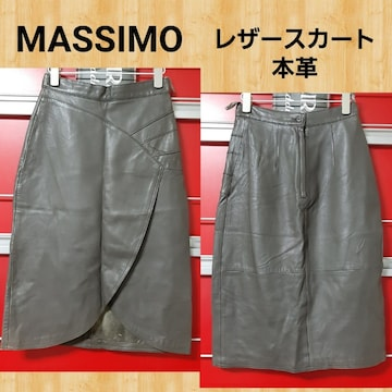 MASSIMO マッシモ レザー スカート 36 本革