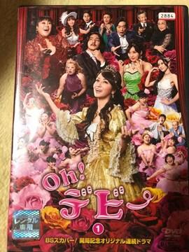 中古DVD☆Oh!デビー☆矢田亜希子 森公美子 渡辺直美☆