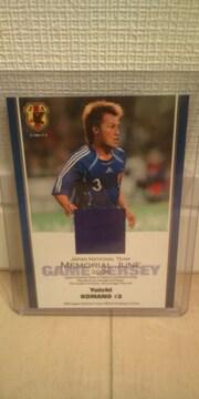2006 日本代表 駒野友一 ジャージカード