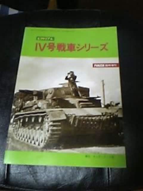 �W号戦車シリーズピクトリアル  < 本/雑誌の