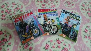 旧車會チャンプ☆特別号☆2冊セット年代物☆