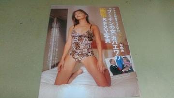 ★ロシア・カバエワ★グラビア雑誌・切抜き・5P。