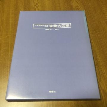 戸塚刺繍作品集 第5巻 実物大図案 戸塚きく 貞子 啓佑社
