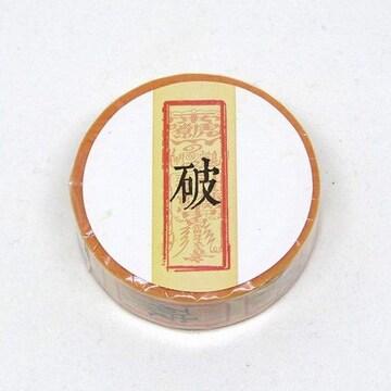 破 マステ おもしろ 霊幻道士 陰陽師 1/A7J