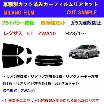 レクサス CT ZWA10 カット済みカーフィルム