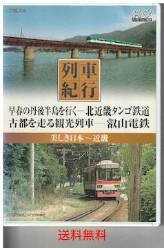 列車紀行 美しき日本-近畿 北近畿タンゴ鉄道、叡山電鉄(中古品)