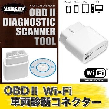 ★OBD2 OBDII Wi-Fi 車両診断ツール コネクター  【AC10】