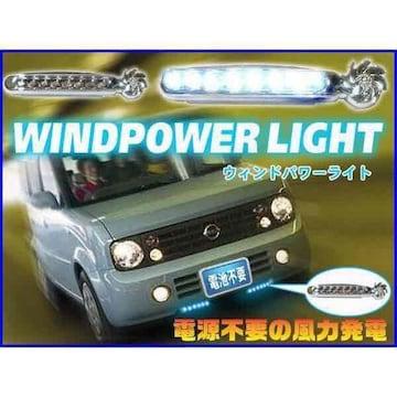 4個 風力発電 8連式LEDデイライト ブルー ウインドパワーライト