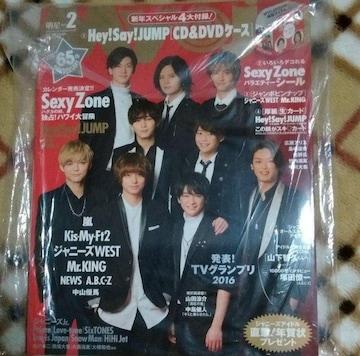Myojo2017年2月号Hey!Say!JUMP!Mr.KINGPrinceキンプリ平野紫耀