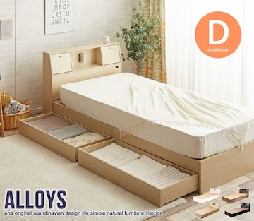 Alloys(アロイス)引出し付ベッド(ダブル)【オリジナルPC】セット