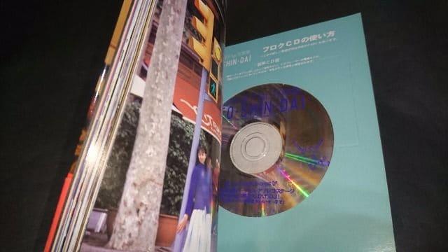 【CD付き】榎本温子1st.写真集 TO・SHIN・DAI(とうしんだい) < タレントグッズの