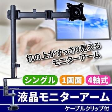 シングル 液晶モニターアーム 1画面 4軸式