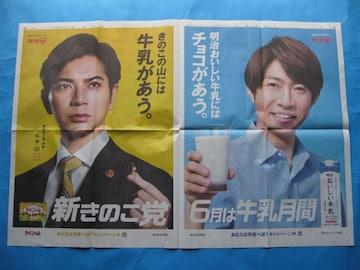 ◆◇◆松本潤&相葉雅紀★明治☆見開き新聞広告◆◇◆�@