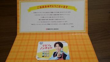 リケン キャンペーン 関ジャニエイト 村上信吾 QUOカード 500円分 当選品
