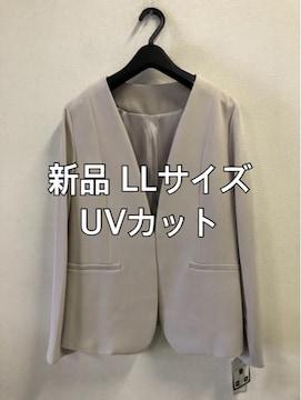 新品☆LLサイズUVカット ストレッチ ノーカラージャケットd237