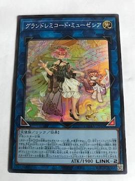 遊戯王 グランドレミコード・ミューゼシア DAMA-JP048 スーパー