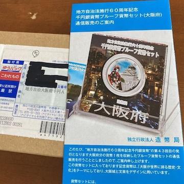 大阪府千円銀貨幣 地方自治