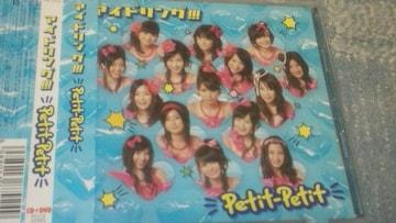 激レア!☆アイドリング/Petit-Petit☆初回盤CD+DVD帯付き/美品