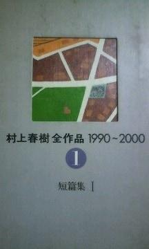 村上春樹全作品集1990〜2000�@短編集」ヤニ汚れあり