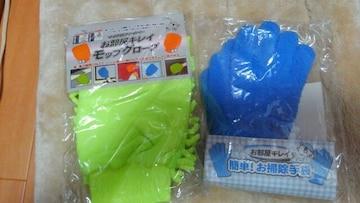 マイクロファイバー・モップグローブ&お掃除手袋 2点セット☆