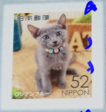身近な動物シリーズ第2集  ロシアンブルー 52円切手  日本郵便