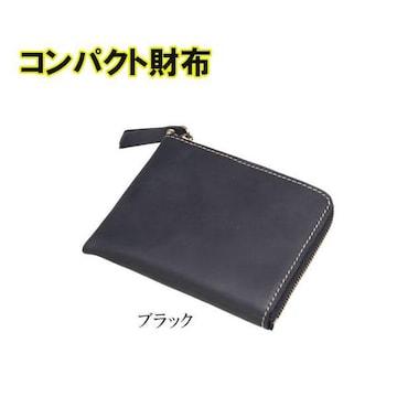 ♪M コンパクトに持ち運べる シンプルなデザイン コンパクト財布/BK
