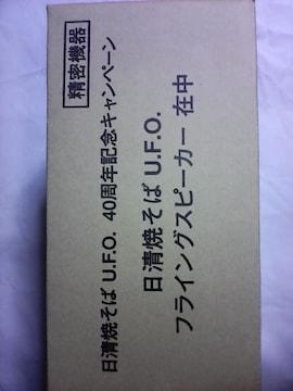 レア 日清 焼そば U.F.O. A賞 フライングスピーカー/UFO 40周年記念キャンペーン