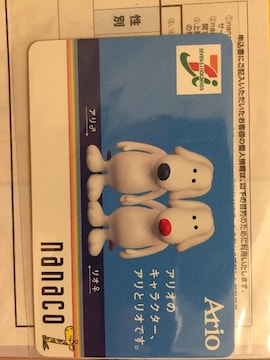 アリオARIO限定ナナコNANACO