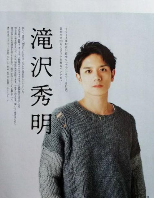 ★タッキー★切り抜き★ラストインタビュー  < タレントグッズの