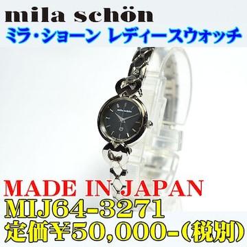 ミラ・ショーン レディース MIJ64-3271 定価¥5万(税別)