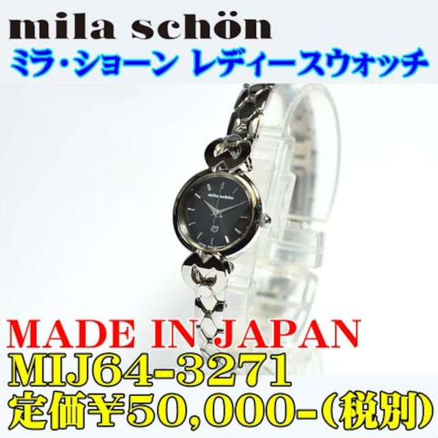 ミラ・ショーン レディース MIJ64-3271 定価¥5万(税別)  < 女性アクセサリー/時計の