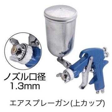 新品 エアスプレーガン(上カップ)ノズル径1.3mm [8606]