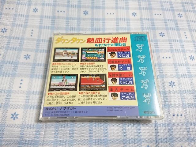PCエンジンSCD-ROM2用 ダウンタウン 熱血行進曲 < ゲーム本体/ソフトの