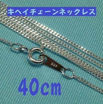 キヘイネックレス 40cm スターリングシルバーSterlingSilver☆彡