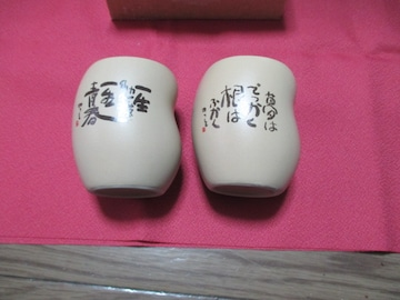 新品未使用】相田みつを 湯呑み二客組 陶器 箱入り
