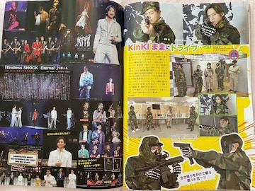 KinKi Kids◆月刊TVnavi 2021年4月号 切り抜き 抜無 2P