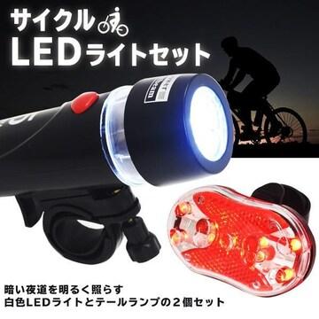 ◎高輝度【3段サイクルライト+7段テールランプ】LED2点セット