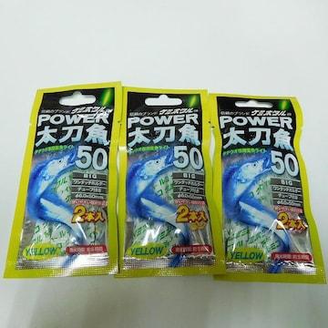 ケミホタルパワー太刀魚50 3枚 ★送料込★