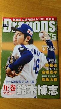 中日ドラゴンズ 「月刊Dragons」 2018.5月号 未読品 チアドラ 立浪連載
