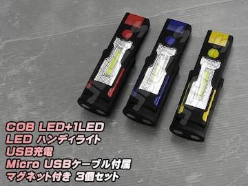 LED ハンディライト 懐中電灯 COB LED+1LED 3個セット