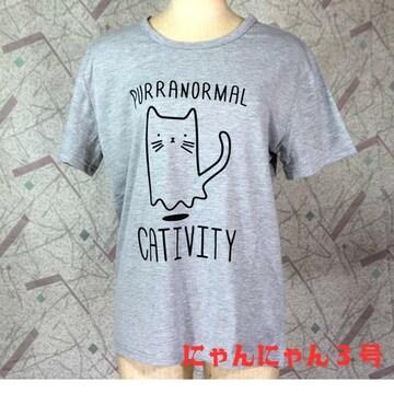 ◆猫大好き◆猫Tシャツ にPURRANORMAL グレー L