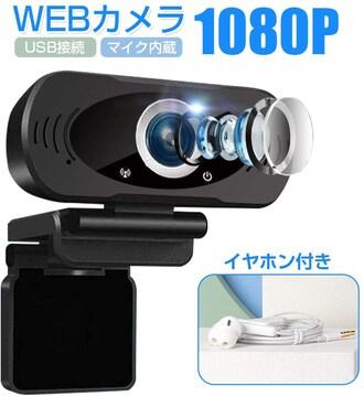 ★ドライバ不要★ 高画質 ウェブカメラ フルHD マイク付