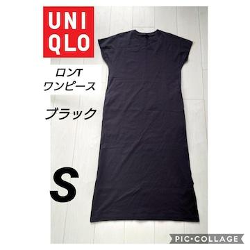 UNIQLO ロンTワンピースブラック サイズS