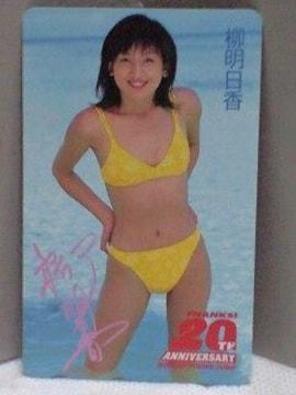 柳明日香ヤングジャンプ20周年記念��10